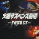 【送料無料】 火曜サスペンス劇場 -主題歌集DX- 【CD】