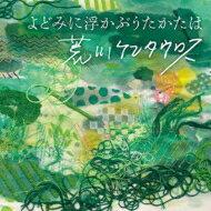 荒川ケンタウロス / よどみに浮かぶうたかたは 【CD】