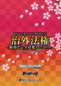 治外法権-新春だょ全員集合!!2014- 【DVD】