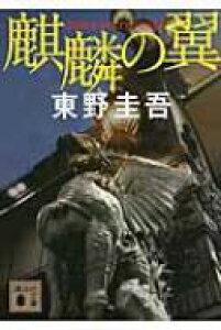 麒麟の翼 講談社文庫 / 東野圭吾 ヒガシノケイゴ 【文庫】
