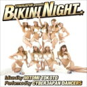 【送料無料】 MITOMI TOKOTO & CYBERJAPAN DANCERS / Cyberjapan Presents Bikini Night 【CD】