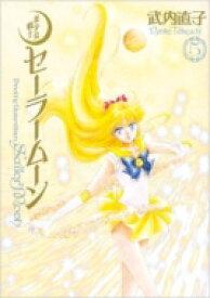 美少女戦士セーラームーン 完全版 5 KCピース / 武内直子 タケウチナオコ 【コミック】