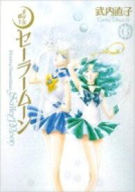 美少女戦士セーラームーン 完全版 6 KCピース / 武内直子 タケウチナオコ 【コミック】