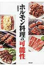 ホルモン料理の可能性 / 石井宏治 【本】
