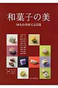 【送料無料】 和菓子の美 10人の名匠による技 / 薮光生 【本】
