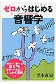 【送料無料】 ゼロからはじめる音響学 / 青木直史 【本】