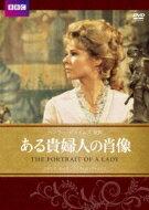 ある貴婦人の肖像 【DVD】