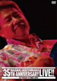 【送料無料】 松原正樹 マツバラマサキ / 松原正樹 35th Anniversary Live At Stb139 21 Nov 2013 【DVD】