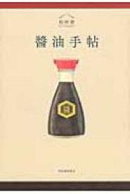 醤油手帖 / 杉村啓 【本】