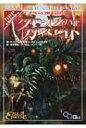 【送料無料】 クトゥルフ神話TRPG クトゥルフ・バイ・ガスライト ログインテーブルトークRPGシリーズ / ウィリアム・…