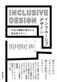 【送料無料】 インクルーシブデザイン 社会の課題を解決する参加型デザイン / ジュリア・カセム 【本】