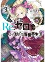 Re: ゼロから始める異世界生活 3 MF文庫J / 長月達平 【文庫】