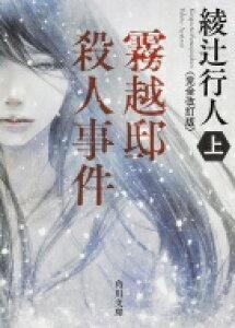 霧越邸殺人事件 上 角川文庫 / 綾辻行人 アヤツジユキト 【文庫】