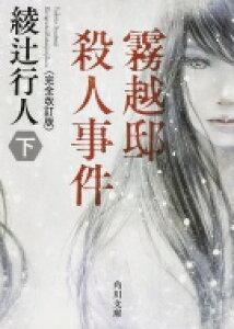 霧越邸殺人事件 下 角川文庫 / 綾辻行人 アヤツジユキト 【文庫】