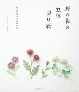 野の花の立体切り紙 身近な四季の花43作品 / やまもとえみこ 【本】