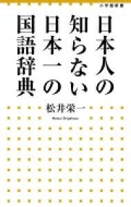 日本人の知らない日本一の国語辞典 小学館新書 / 松井栄一 【新書】