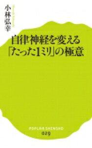 自律神経を変える「たった1ミリ」の極意 ポプラ新書 / 小林弘幸 【新書】