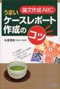 【送料無料】 論文作成abc うまいケースレポート作成のコツ / 松原茂樹 【本】