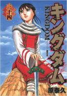 キングダム 34 ヤングジャンプコミックス / 原泰久 ハラヤスヒサ 【コミック】