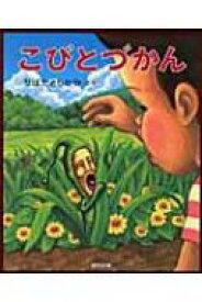 こびとづかん / なばたとしたか ナバタトシタカ 【絵本】