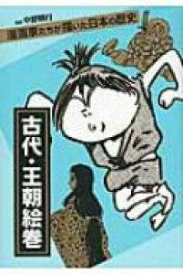【送料無料】 古代・王朝絵巻 漫画家たちが描いた日本の歴史 / 水木しげる ミズキシゲル 【コミック】