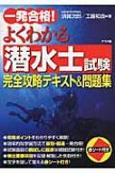 【送料無料】 一発合格!よくわかる潜水士試験 完全攻略テキスト & 問題集 / 須賀次郎 【本】
