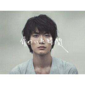 【送料無料】 僕のいた時間[Blu-ray] 【BLU-RAY DISC】
