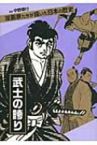 【送料無料】 武士の誇り 漫画家たちが描いた日本の歴史 / さいとうたかを サイトウタカヲ 【コミック】