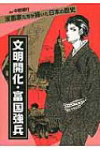 【送料無料】 文明開化・富国強兵 漫画家たちが描いた日本の歴史 / 関川夏央 【コミック】