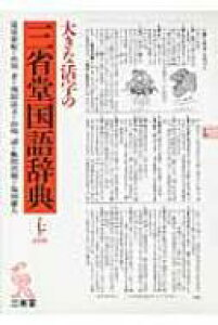 【送料無料】 大きな活字の三省堂国語辞典 / 見坊豪紀 【辞書・辞典】