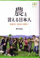 農と言える日本人 福島発・農業の復興へ 有機農業選書 / 野中昌法 【本】