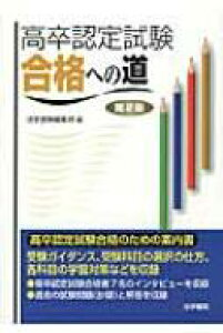 高卒認定試験合格への道 第2版 / 法学書院 【本】