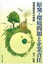 原発・環境問題と企業責任 環境経営学の課題 / 足立辰雄 【本】