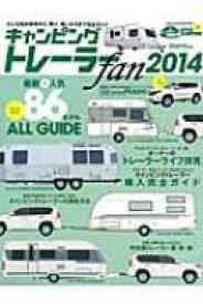 キャンピングトレーラーfan 2014 ヤエスメディアムック 【ムック】