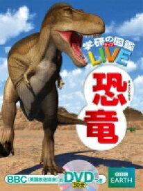 恐竜 学研の図鑑 LIVE / 真鍋真 【図鑑】
