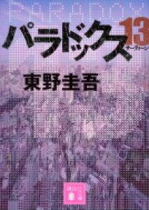 パラドックス13 講談社文庫 / 東野圭吾 ヒガシノケイゴ 【文庫】
