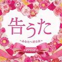 erica / 告うた〜あなたへ贈る歌〜 【CD】