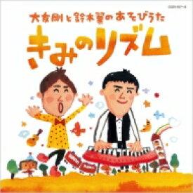 【送料無料】 大友剛 / 鈴木翼 / きみのリズム 【CD】
