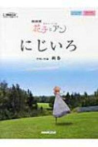 にじいろ Nhk出版オリジナル楽譜シリーズ Nhk連続テレビ小説「花子とアン」 / 絢香 アヤカ 【本】