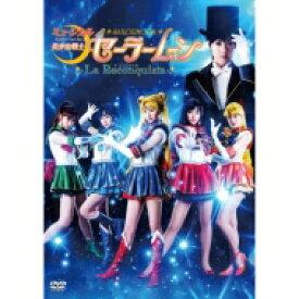 【送料無料】 ミュージカル「美少女戦士セーラームーン -La Reconquista-」 【DVD】