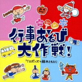 ケロポンズ + 藤本ともひこ / はるなつあきふゆ 行事あそび大作戦! 【CD】