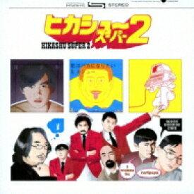 【送料無料】 ヒカシュー / ヒカシュー・スーパー2 【CD】