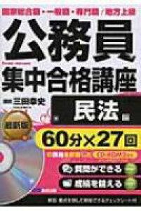 【送料無料】 公務員集中合格講座 民法編 / 三田幸史 【本】