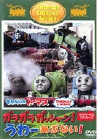 きかんしゃトーマス クラシックシリーズ ガラガラ ガッシャーン!うわーあぶない! 【DVD】