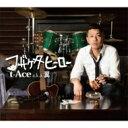 【送料無料】 T-ace ティーエイス / フザケタヒーロー 【CD】