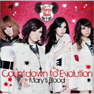 【送料無料】 Mary's Blood / Countdown to Evolution 【通常盤】 【CD】