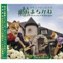 【送料無料】 サキソフォックス: サキソフォックスのおまちかね 【CD】