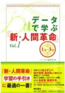 データで学ぶ「新・人間革命」 Vol.1 第1巻-第3巻 / パンプキン編集部 【本】