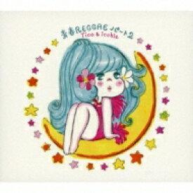 Tico & Icchie / 青春レゲエ・パート2 【CD】