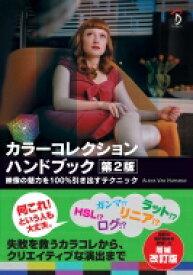 【送料無料】 カラーコレクションハンドブック第2版 映像の魅力を100%引き出すテクニック / Alexis Van Hurkman 【本】